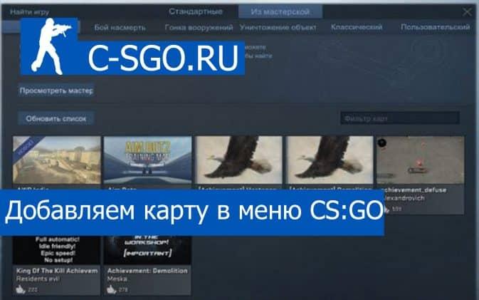 Как добавить свою карту в меню CS GO