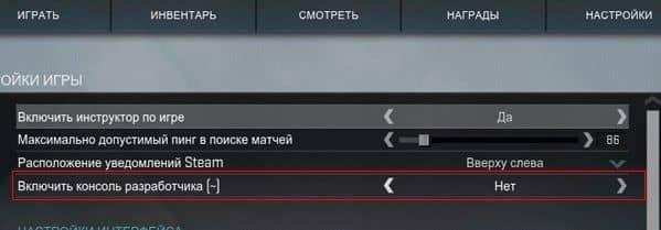 Как включить и открыть консоль в CS:GO