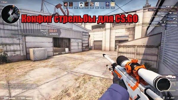 Конфиг стрельбы для CS:GO