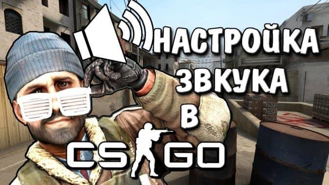 Настраиваем звук в CS:GO