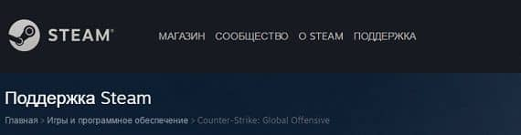 Как снять VAC (ВАК) бан в Counter-Strike: GO
