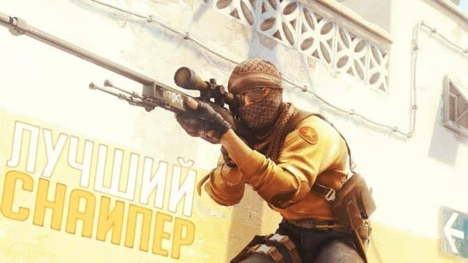 Как играть за снайпера