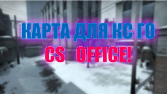 Карта cs_office для кс го