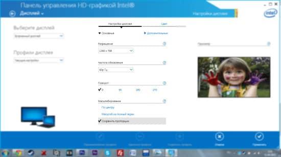 Настройка экрана ноутбука