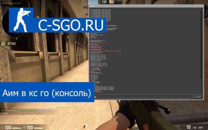 Аим через консоль в CS GO