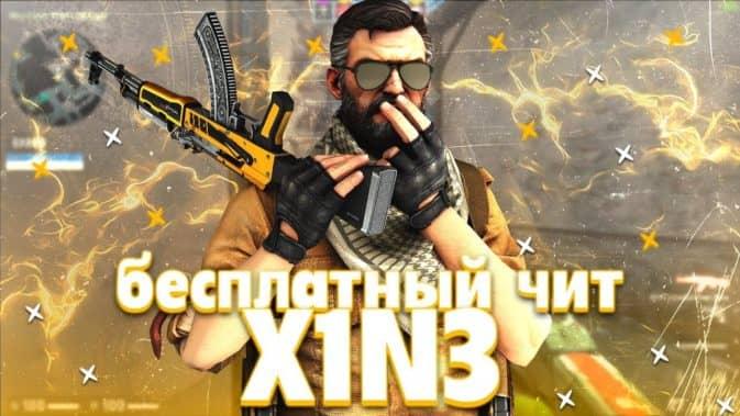 Чит «X1N3» для CS:GO бесплатно онлайн