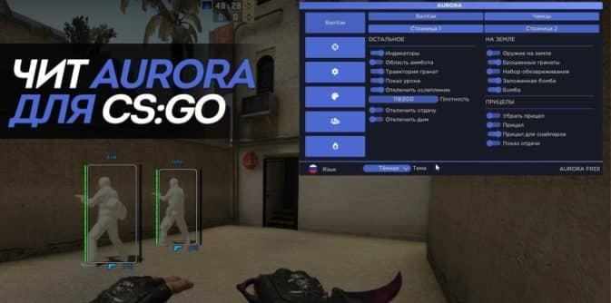Чит «Aurora» для CS:GO скачать бесплатно
